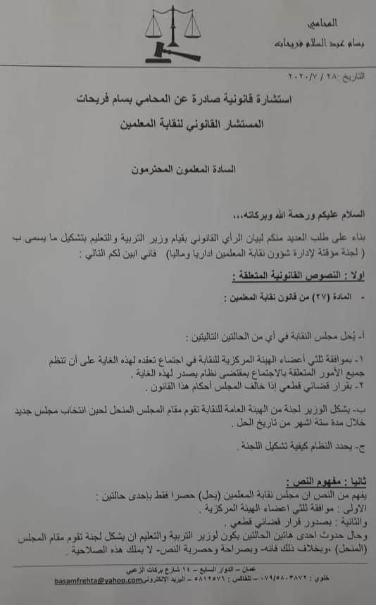 استشارة قانونية صادرة عن المحامي بسام عبدالسلام فريحات المستشار القانوني لنقابة المعلمين الاردن اليوم